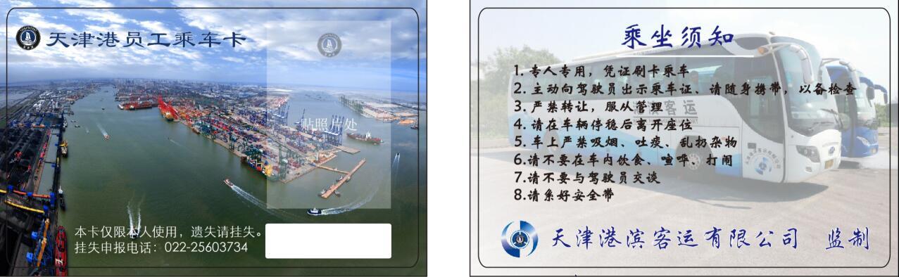 天津港员工乘车卡