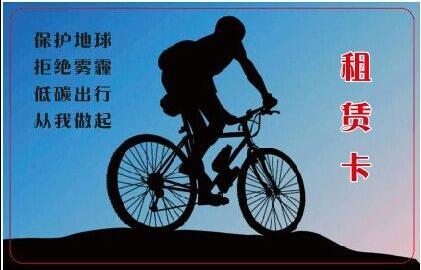 自行车租凭卡