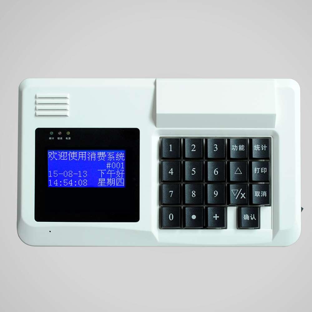 TCP实时微信支付宝32位消费机