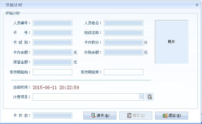2015新款会员计时计次新利18官网登录