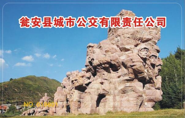 瓮安县城市公交新利18官网登录