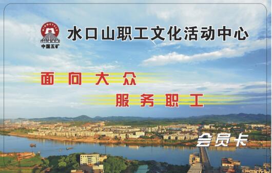 水口山文化活动中心会员卡