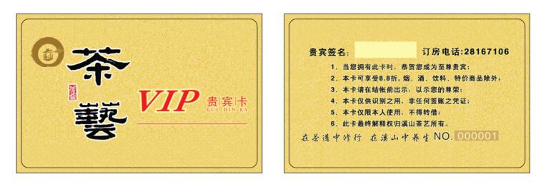 茶艺馆VIP卡