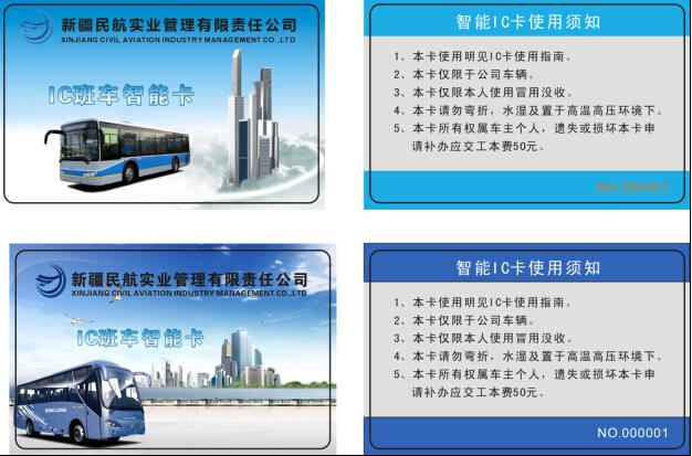 新疆民航班车智能卡