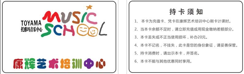 康辉艺术培训中心学生卡