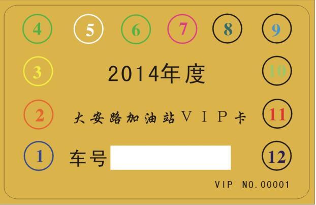 大庆路加油站VIP卡