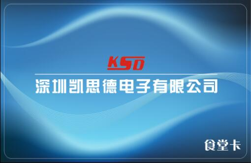 深圳凯思德电子有限公司