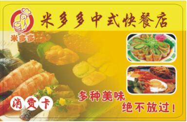 米多多中式快餐店
