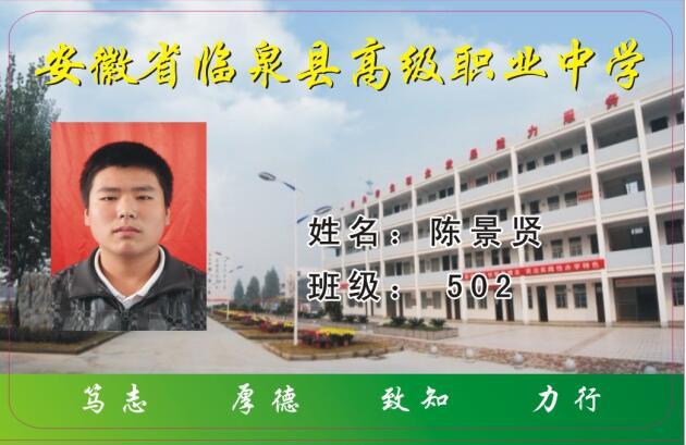 安微省临泉高级职业中学