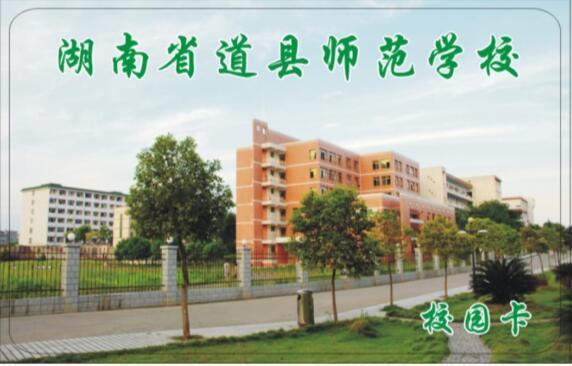 湖南省道县师范学校
