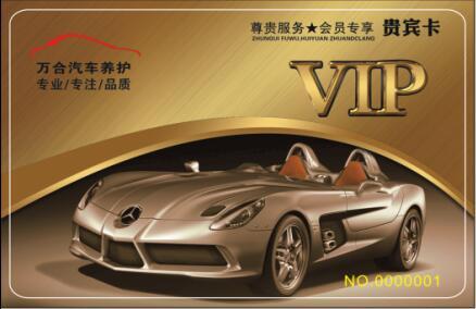 万合汽车养护VIP卡
