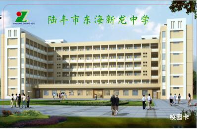 陆丰市东海新龙中学