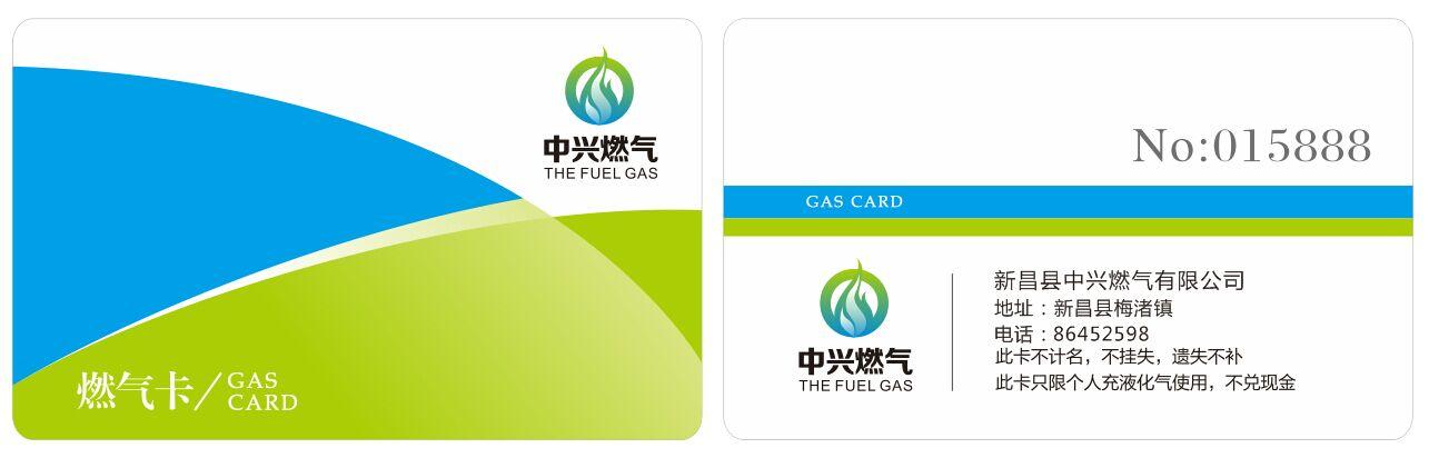 液化汽会员储值卡