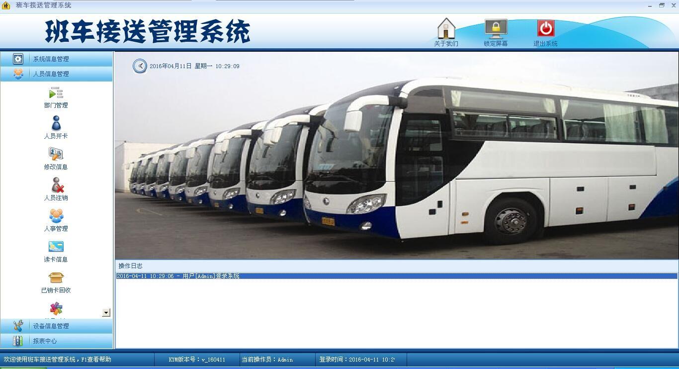 班车接送新利18官网登录管理系统